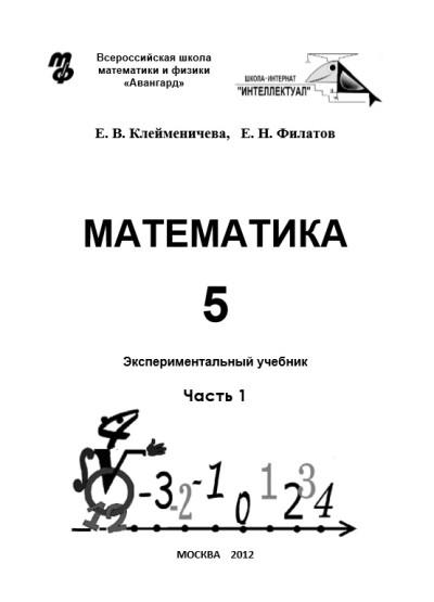 Математика 5 — Часть 1