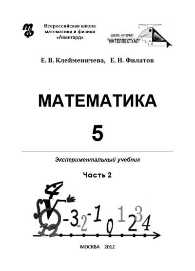 Математика 5 — Часть 2