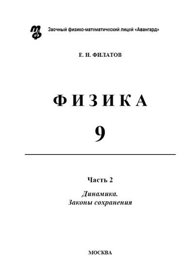 ФИЗИКА 9 — Часть 2  «Динамика.  Законы сохранения»