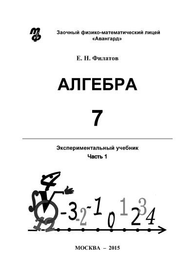 Математика 7 — Часть 1