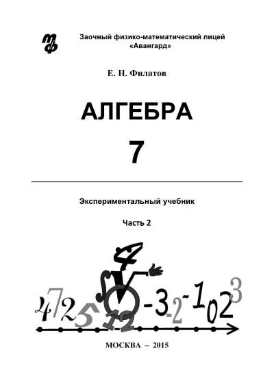 Математика 7 — Часть 2