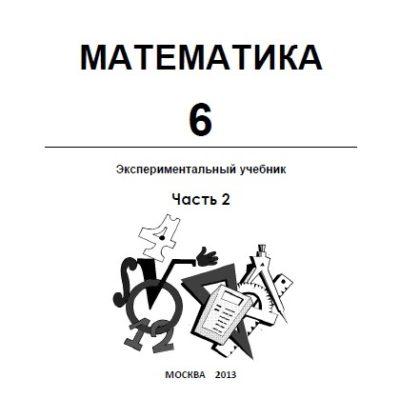 Математика 6 — Часть 2