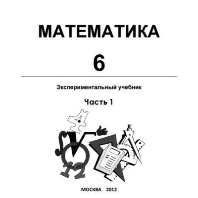 Математика 6 — Часть 1