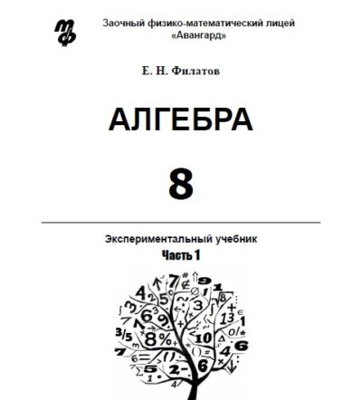 Математика 8 — Часть 1  (Копия)
