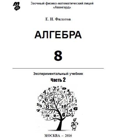 Математика 8 — Часть 2