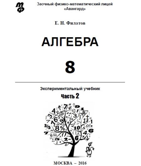 math8-2