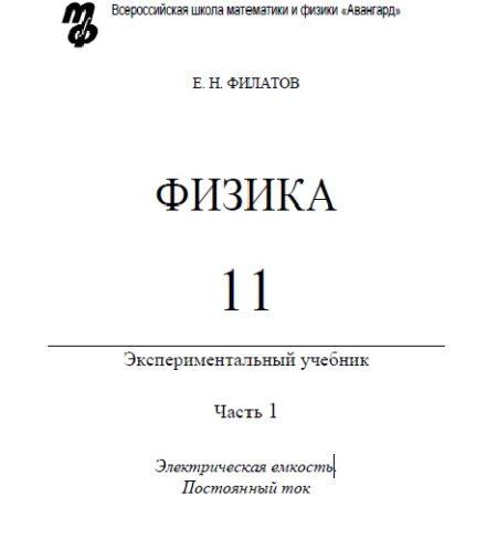 phys-11-1