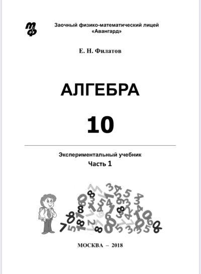 Математика 10 класс — 1 часть
