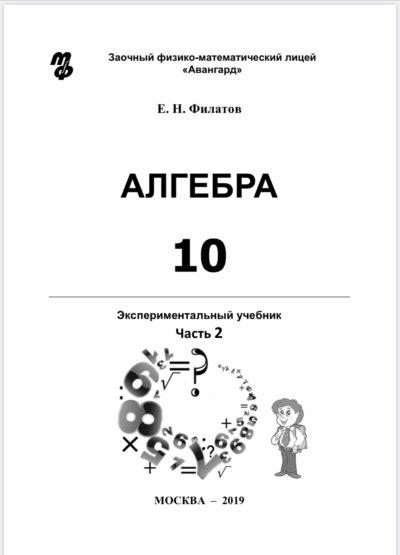 Математика 10 класс — 2 часть