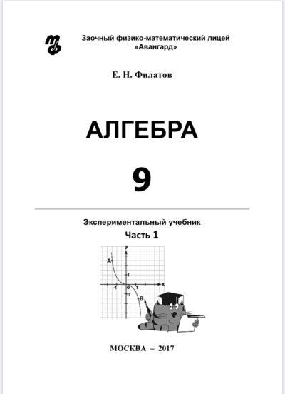 Математика 9 класс — 1 часть