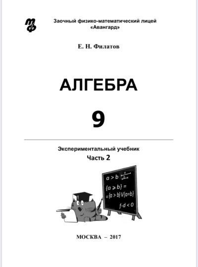 Математика 9 класс — 2 часть